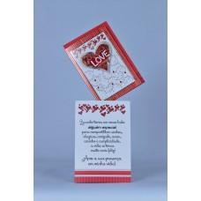 Cartão Mensagem Love Amor